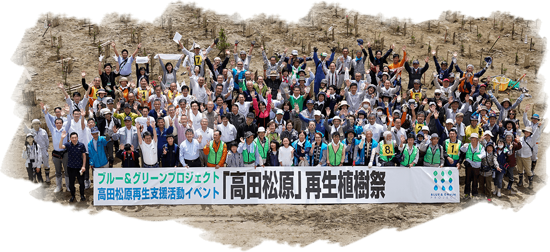 「高田松原」再生植樹祭