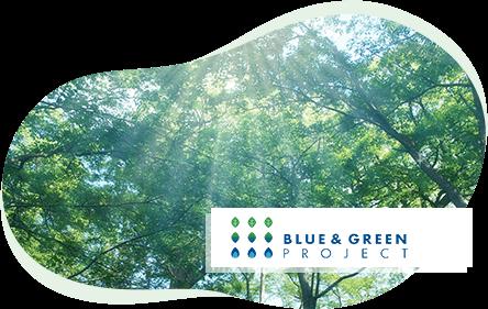 ブルー&グリーンプロジェクト
