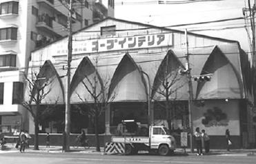 コープこうべの前身の灘神戸生協で、インテリア内装工事を始めました。