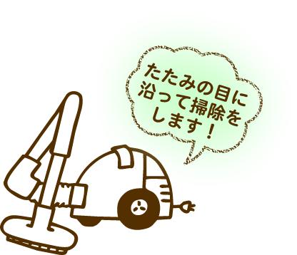 【リフォームの基礎知識】たたみQ&A