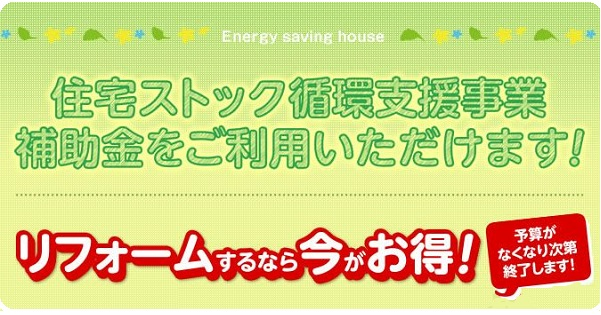 【お知らせ】お早めに!住宅ストック循環支援 (エコリフォーム)の補助金制度