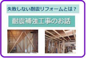 ~耐震改修オープンハウス見学会~