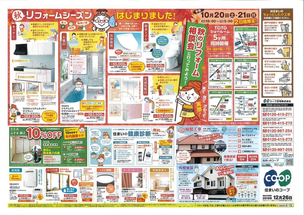 店舗情報誌 裏面 折込日9/28