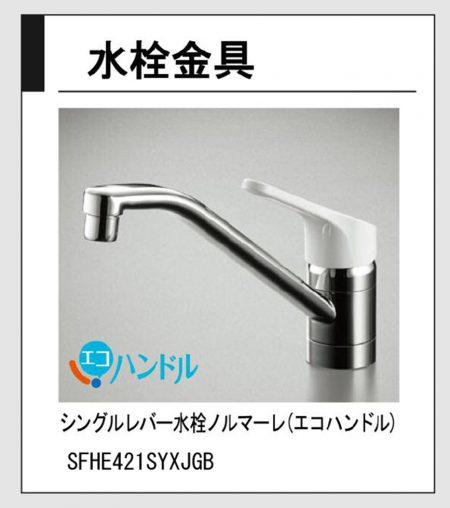 エコなレバー水栓♪