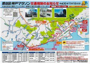 ◇神戸マラソンに伴う交通規制のお知らせ◇