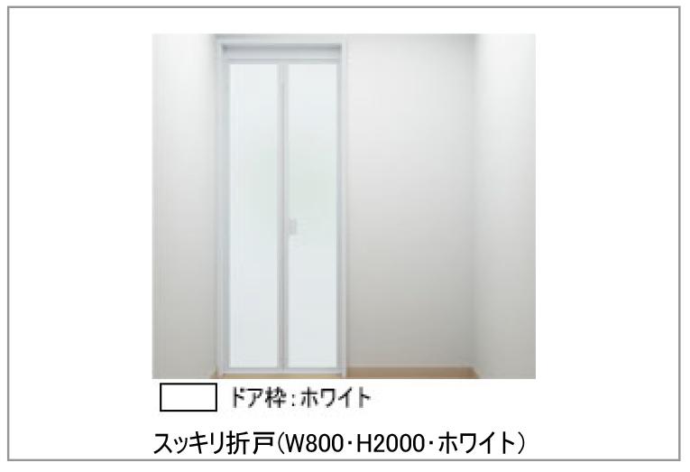 スッキリ折戸♪