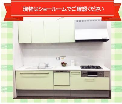 ◇CL甲南ショールーム展示品◇
