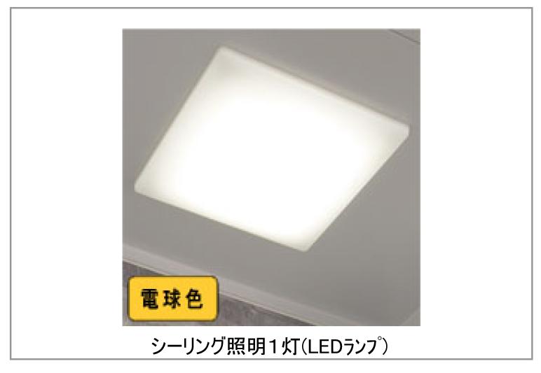 LED照明だから長寿命♪
