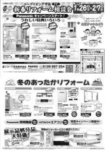 1/26(土)・27(日)は新春リフォーム相談会(コープリビング甲南)