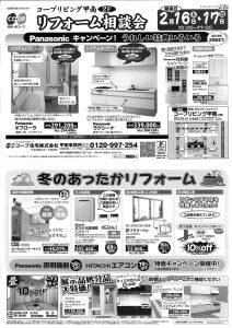 2/16・17(土・日)CL甲南リフォームショップ相談会♪