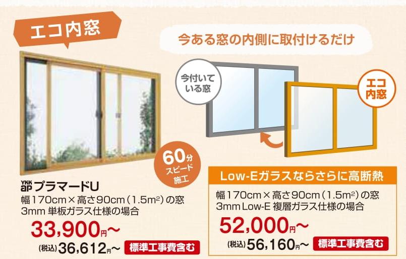 こんなお悩み「窓」が影響してるってご存知ですか?