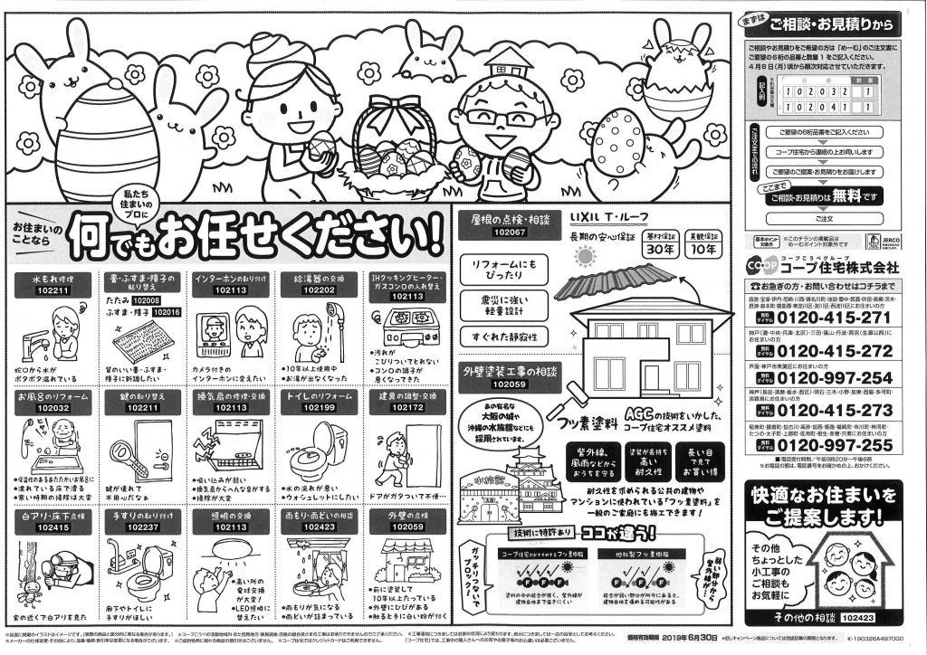 めーむ3/26入れOCR-W(裏面)