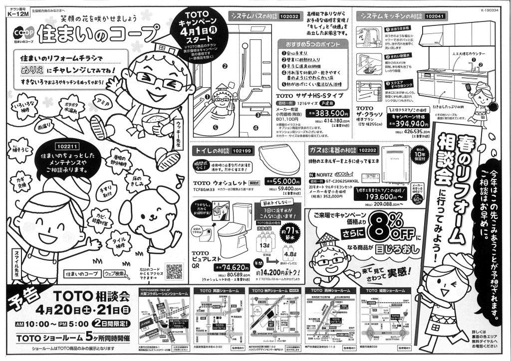 めーむ3/26入れOCR-W(表面)