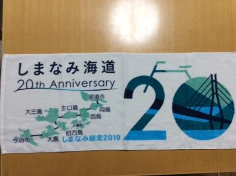 ◆しまなみ海道イベント◆