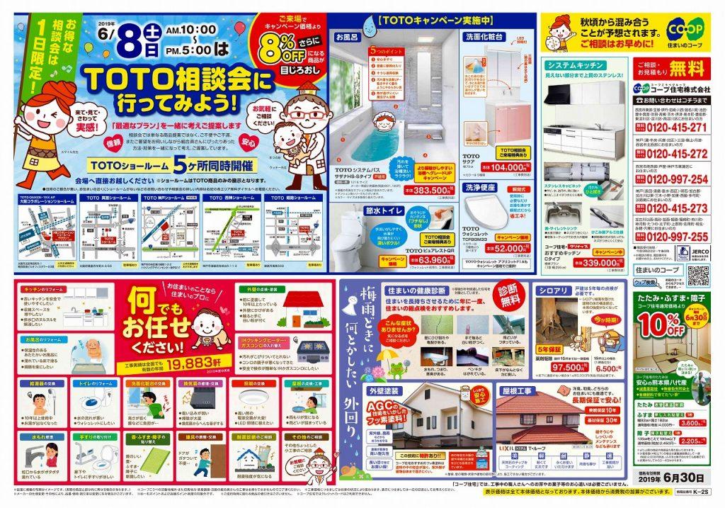 5/17★店舗情報誌折り込み