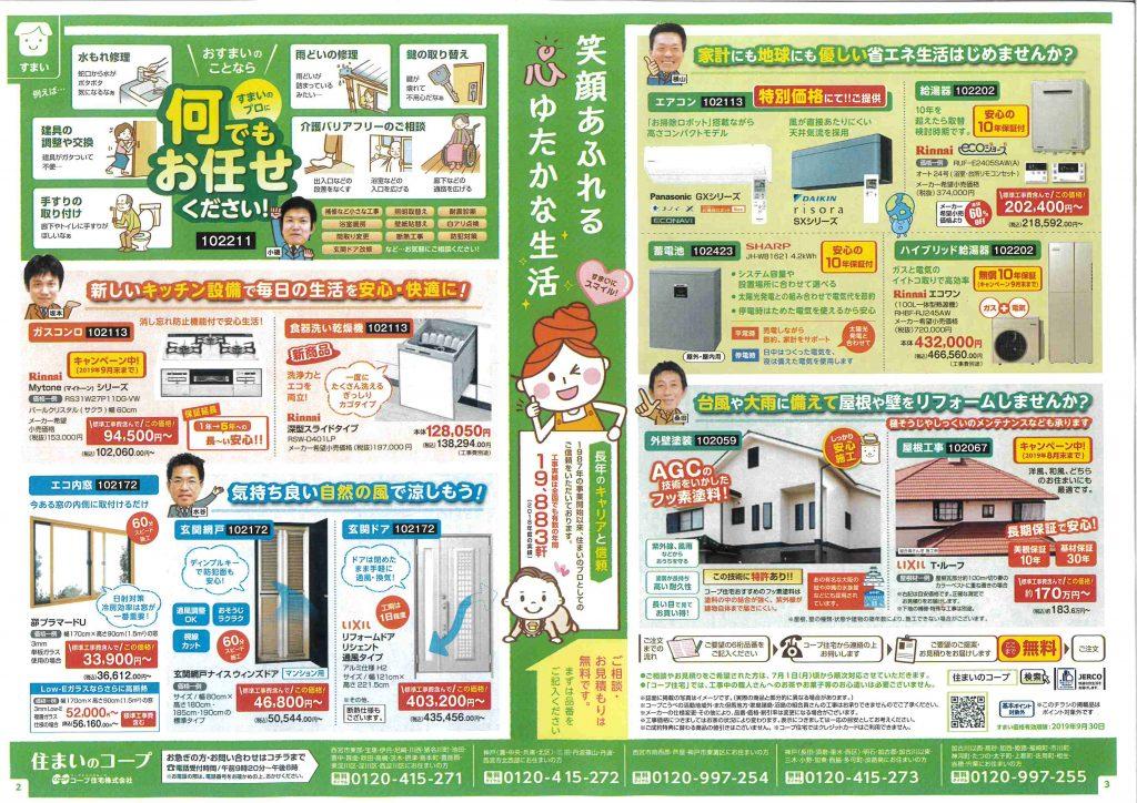 めーむ6/18入れ(生活プラス)2・3P