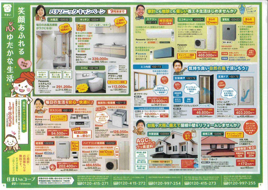 めーむ7/16入れ生活プラス2P-3P
