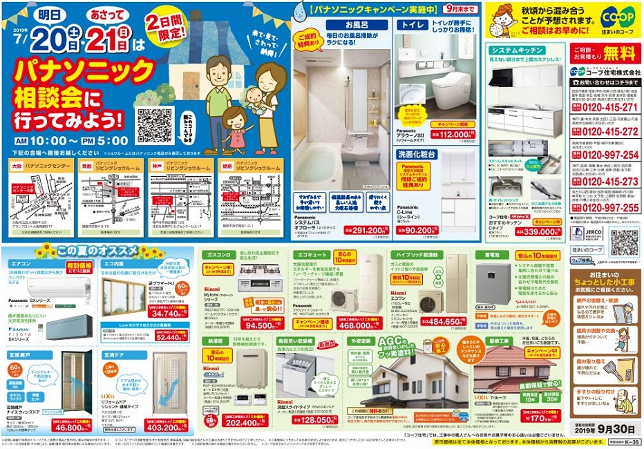 7/19入れ店舗裏面情報誌