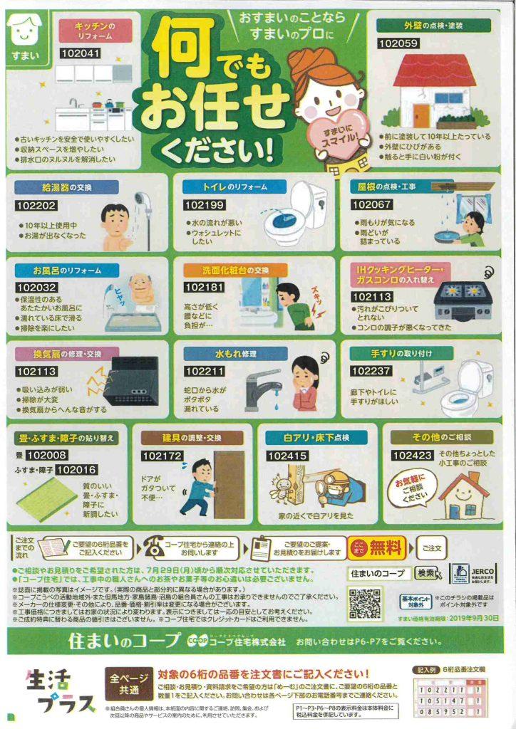 めーむ7/16入れ生活プラス1P