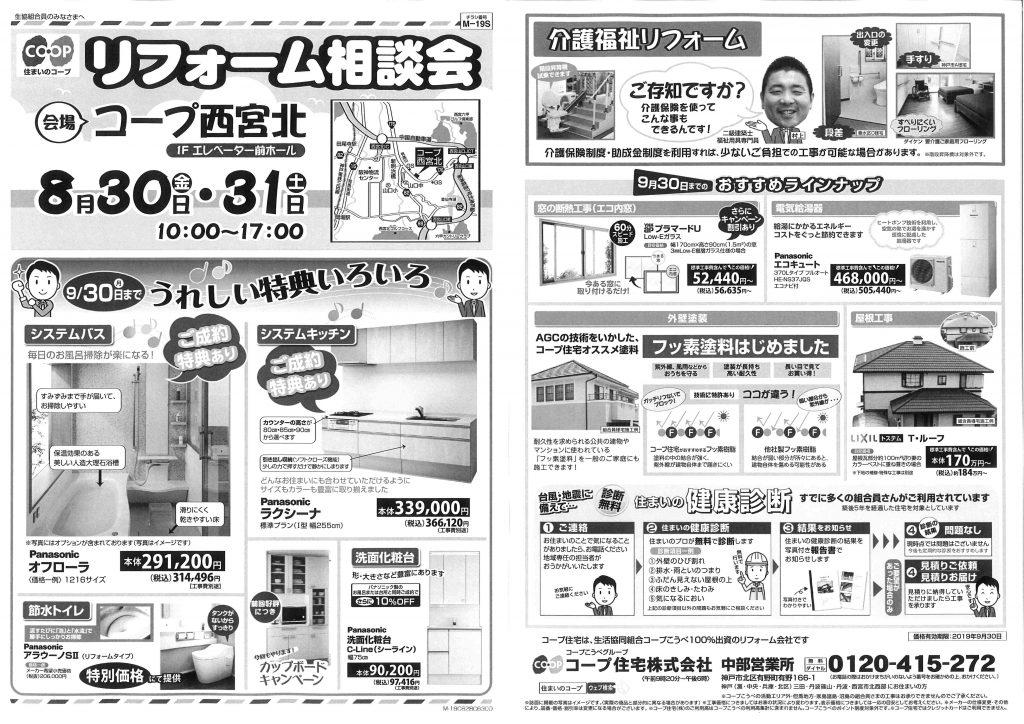 8/30.31コープ西宮北店で相談会♪