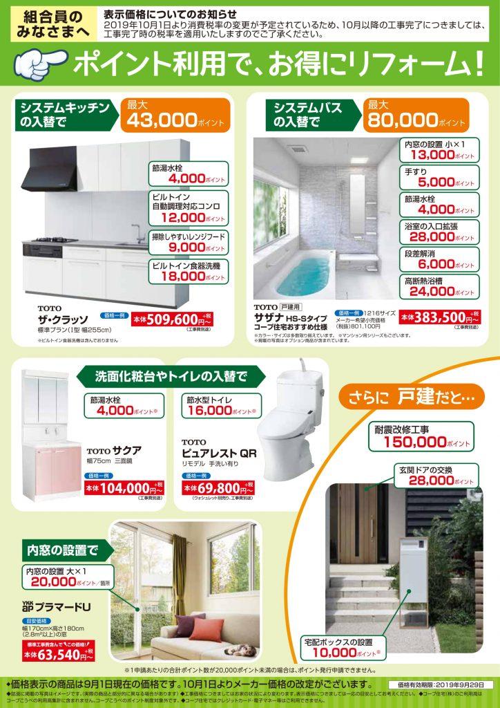 ◇次世代住宅ポイントリフォーム例~◇