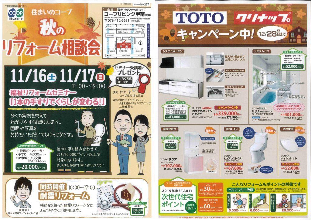 11/16.17(土・日)はCL甲南リフォームショップ相談会♪