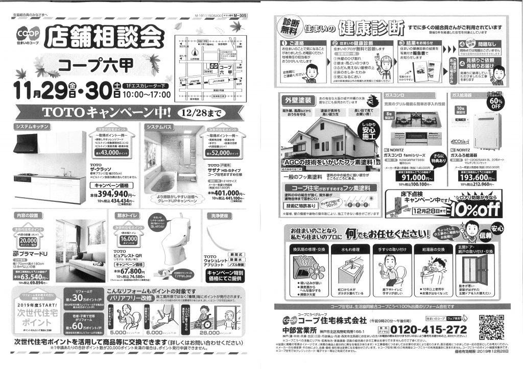 11/29.30コープ六甲で店舗相談会♪