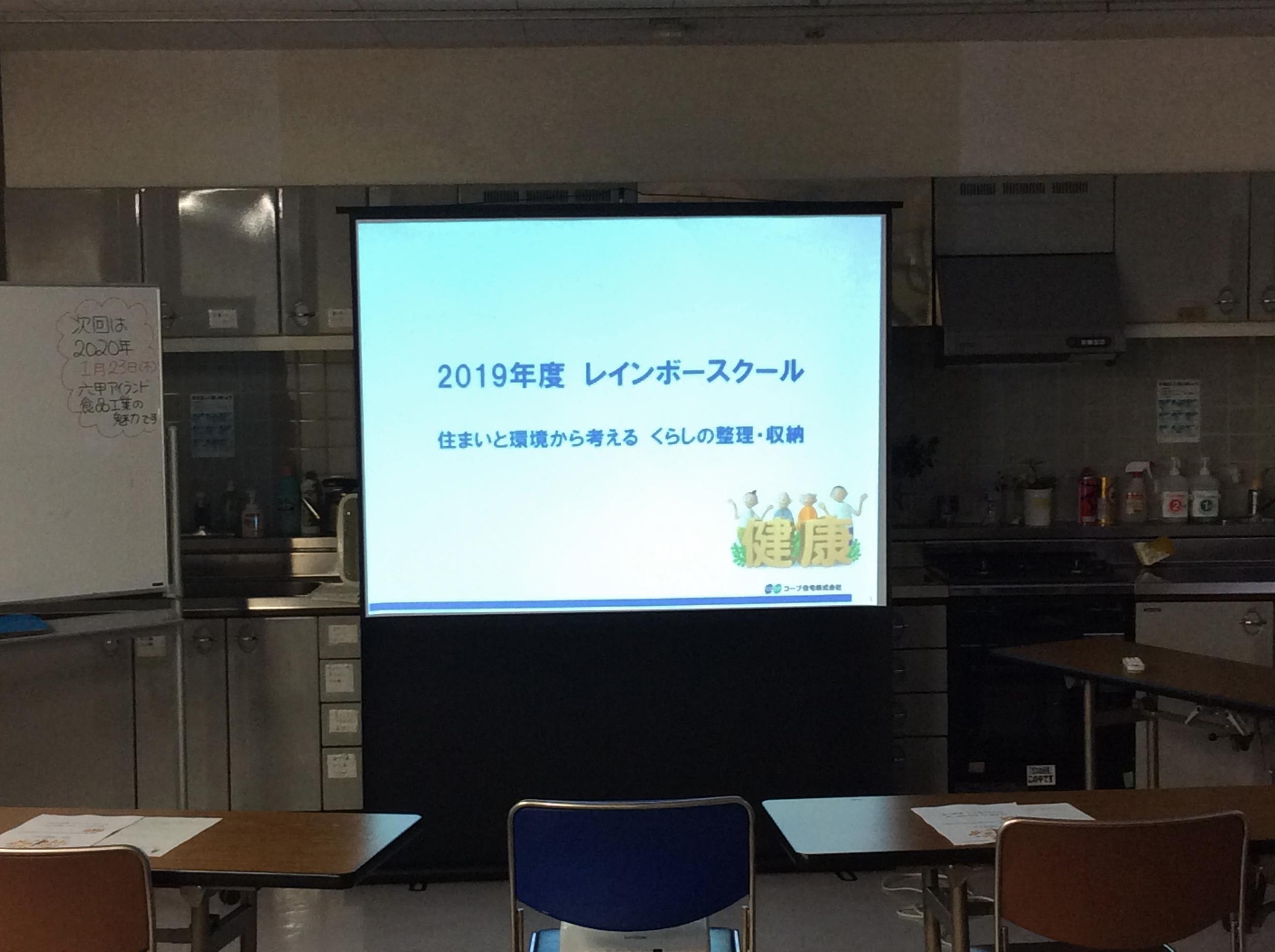 ◇コープ姫路田寺店にてレインボスクールを開催しました◇