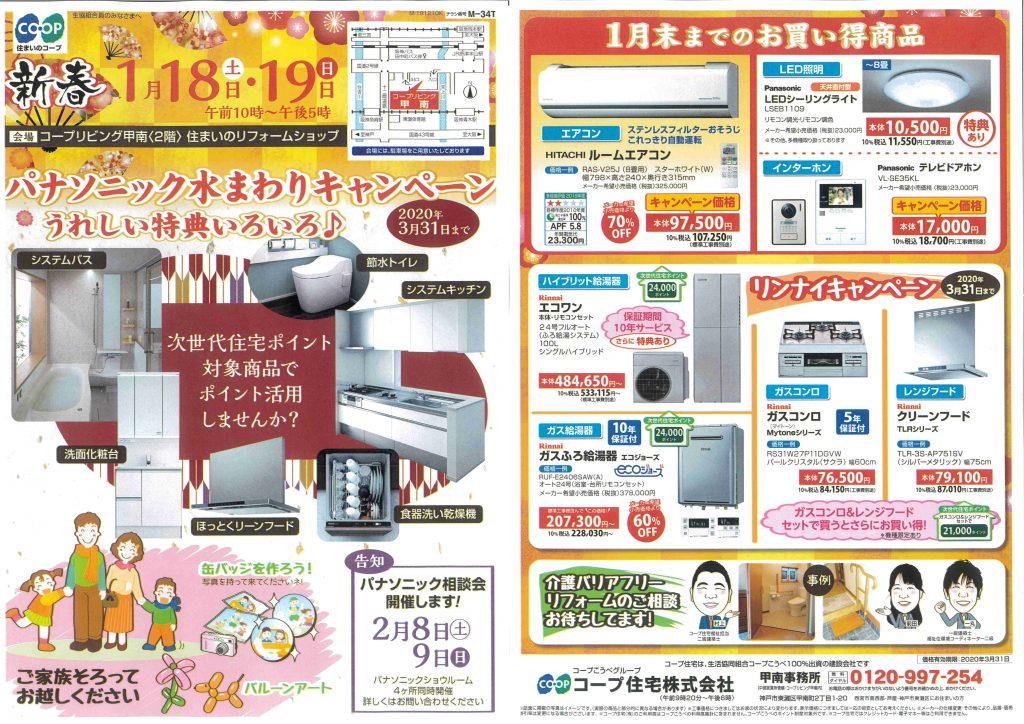 1/18.19(土・日)CL甲南リフォームショップ相談会