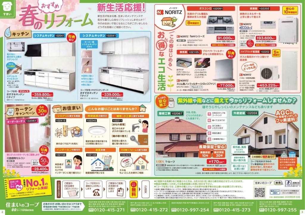 めーむ入れ3/17生活プラス4月号2-2