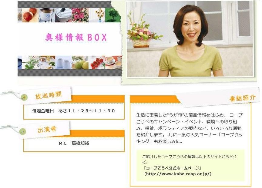 🔶読売テレビ奥様情報BOXに出演しました!🔶