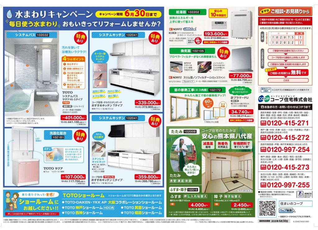 めーむ4/7入れOCR-W(裏面)