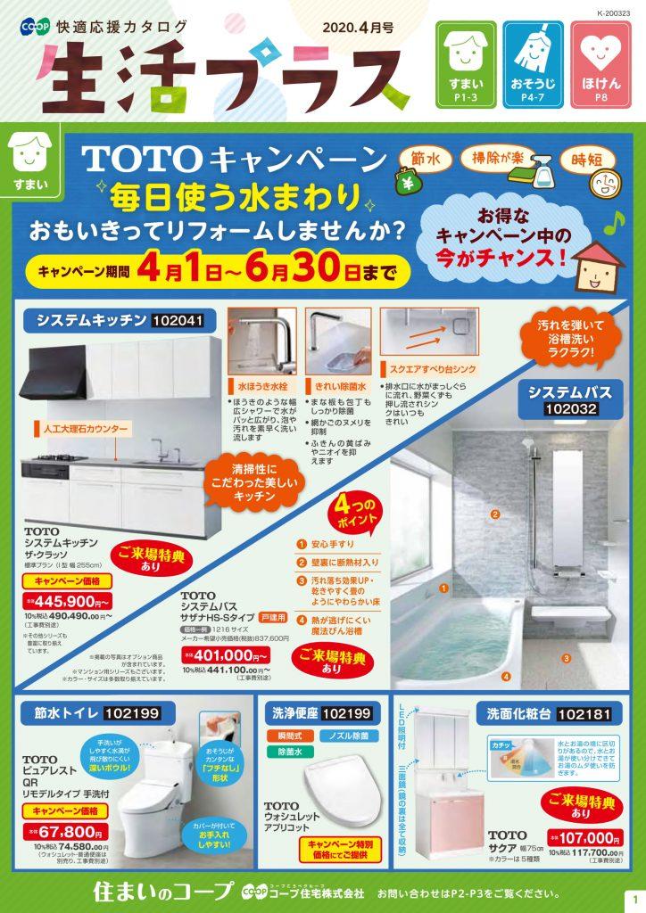 めーむ入れ3/17生活プラス4月号2-1