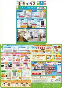めーむ入れ6/23生活プラス6月版