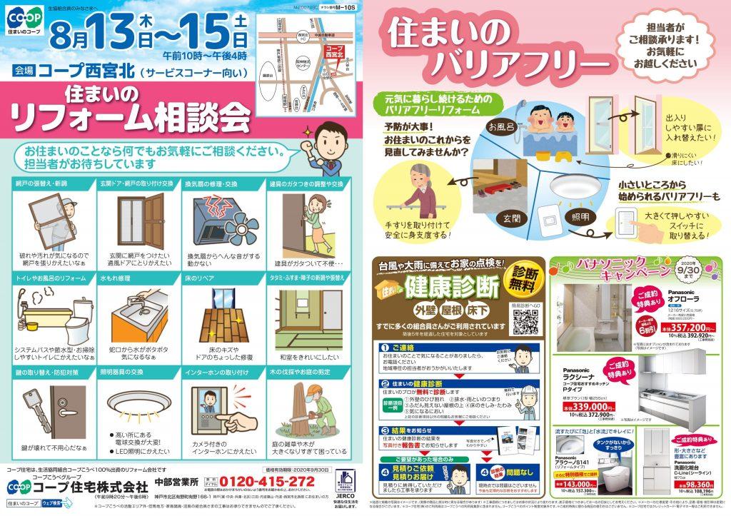 8/13(木)~8/15(土)コープ西宮北店舗相談会♪