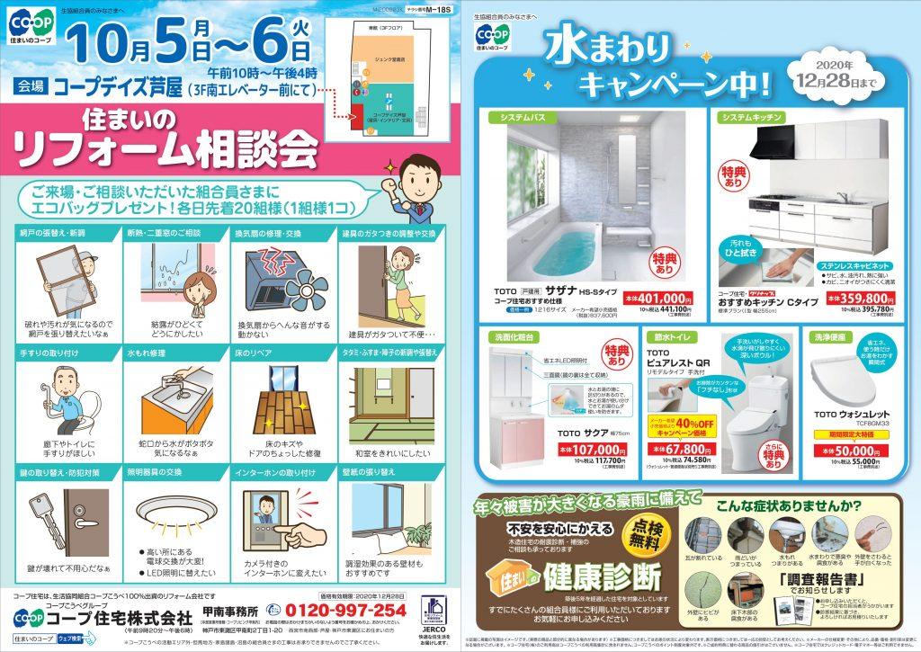 10/5~10/6コープデイズ芦屋にてリフォーム相談会!