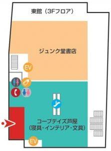 10/5・6はコープデイズ芦屋でリフォーム相談会開催!