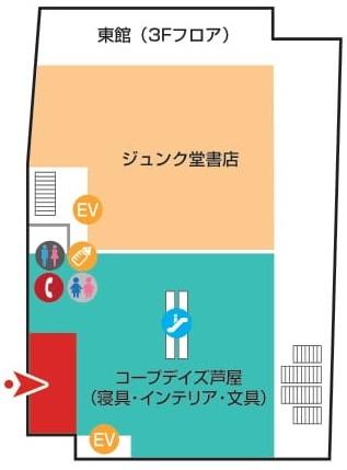4/5・4/6はコープデイズ芦屋でリフォーム相談会開催!