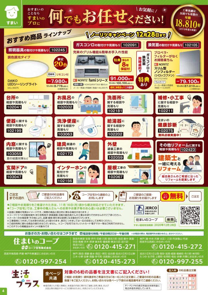 めーむ入れ11/3生活プラス11月版