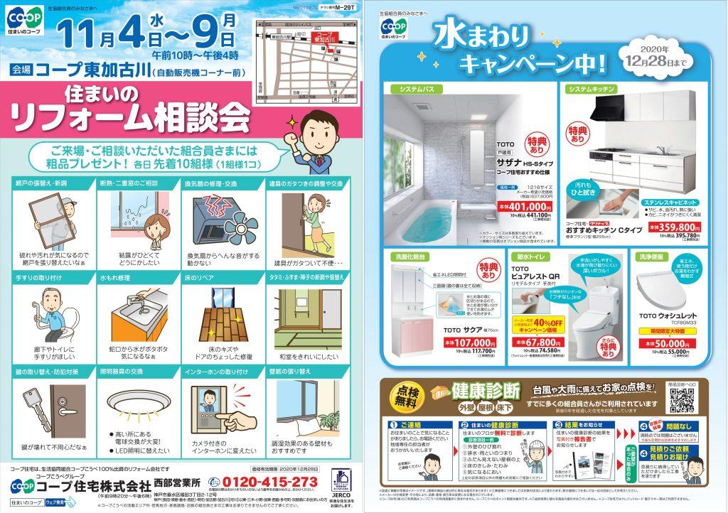 11/4~11/9はコープ東加古川店で相談会!