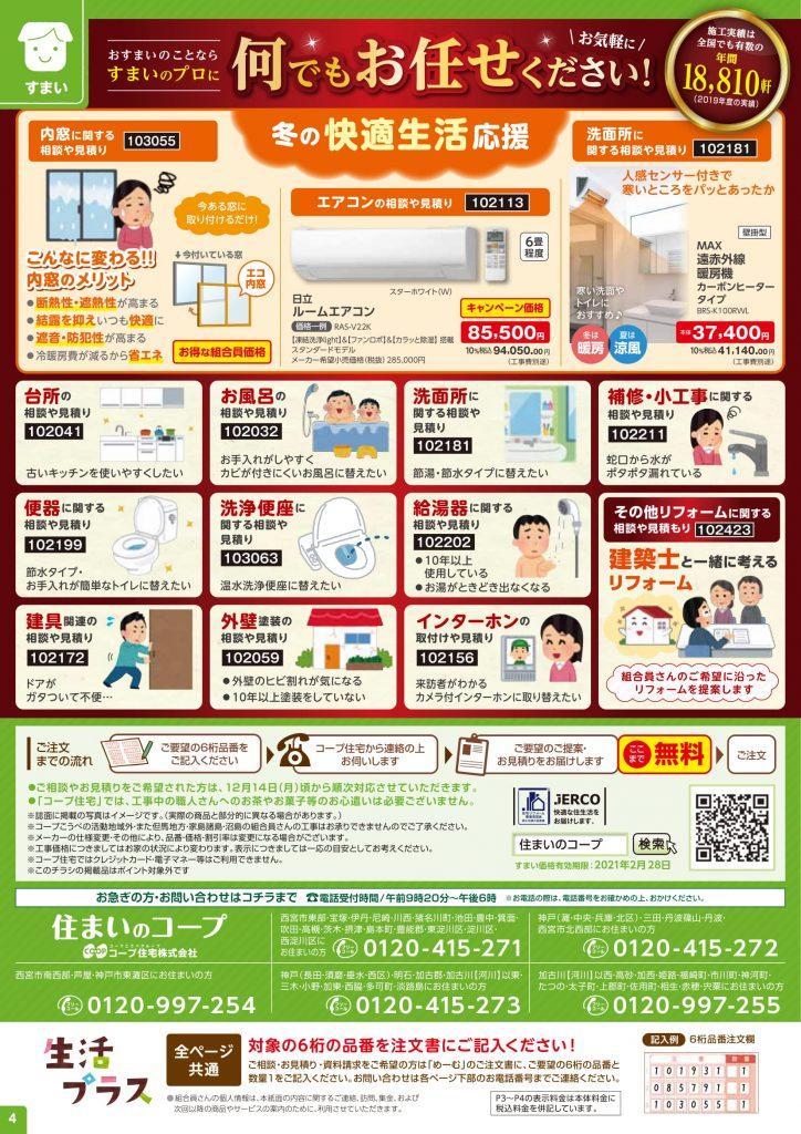 めーむ入れ12/1生活プラス12月版