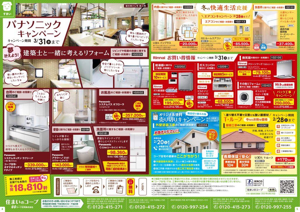 めーむ入れ1/26生活プラス1月版