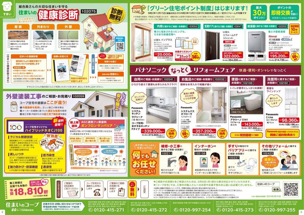 めーむ入れ2/23生活プラス2月版