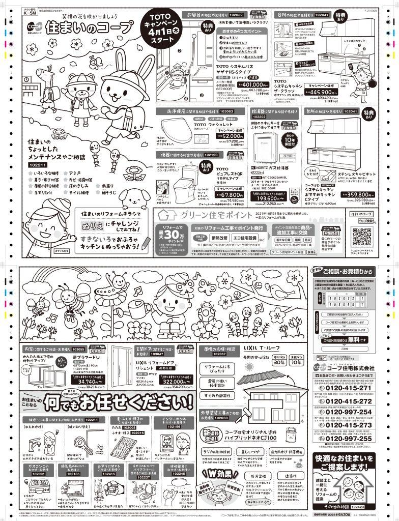めーむ3/30入れ(OCRーW)