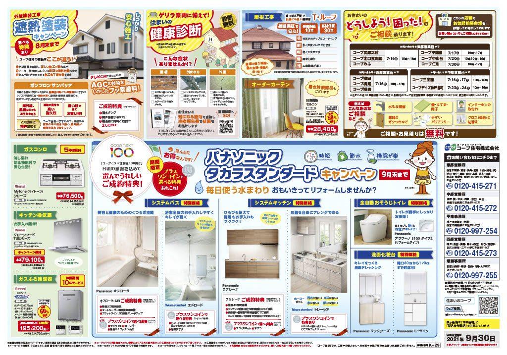 7/16入れ店舗裏面情報誌