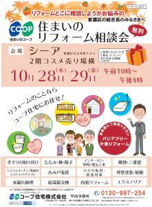 10/28・29(木・金)コープシーアで相談会を開催します!
