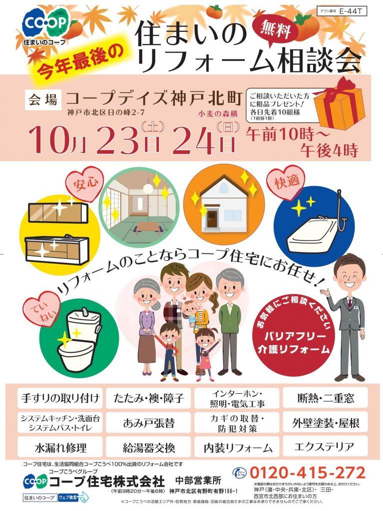 10/23・24日はコープデイズ神戸北町店で相談会
