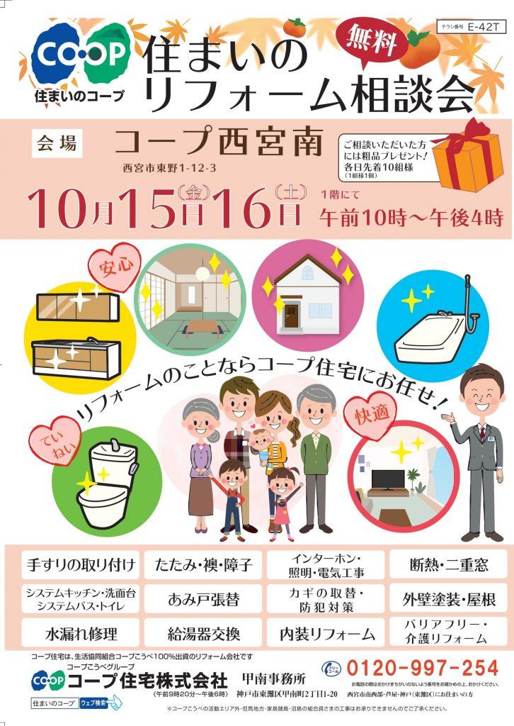 10/15・16はコープ西宮南にて相談会!
