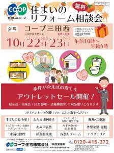 10/22(金)・10/23(土)はコープ三田西店で相談会